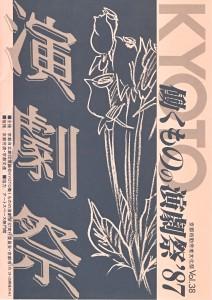 演劇祭・パンフ1