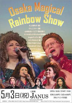 大上瑠美子 ライブ