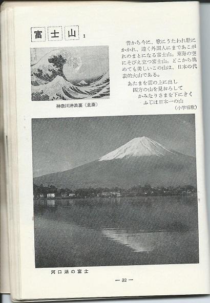 ー1富士山