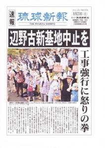 新報速報12_08_23s辺野古新基地中止をs工事強行に怒りの拳