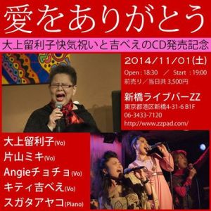 片山みき 東京公演
