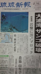 琉球新聞1