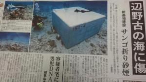 琉球新聞2