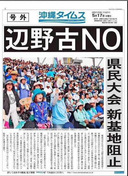 辺野古集会1 沖縄タイムズ