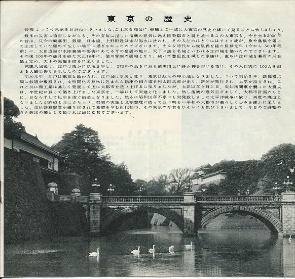 東京の歴史-1