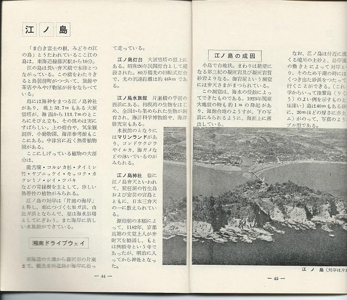 江ノ島 -2