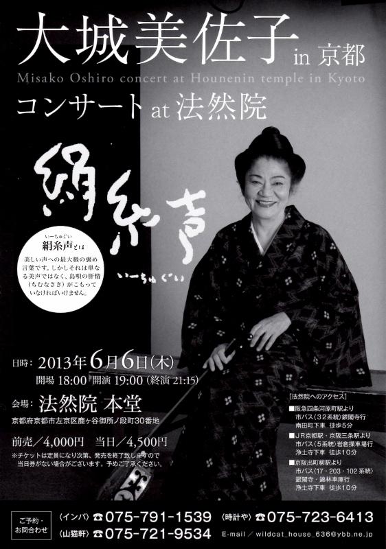 法然院にて、ライブ「大城美佐子」