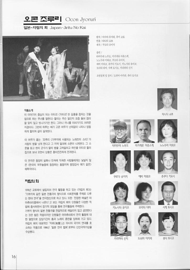 韓国公演2・釜山の出来事