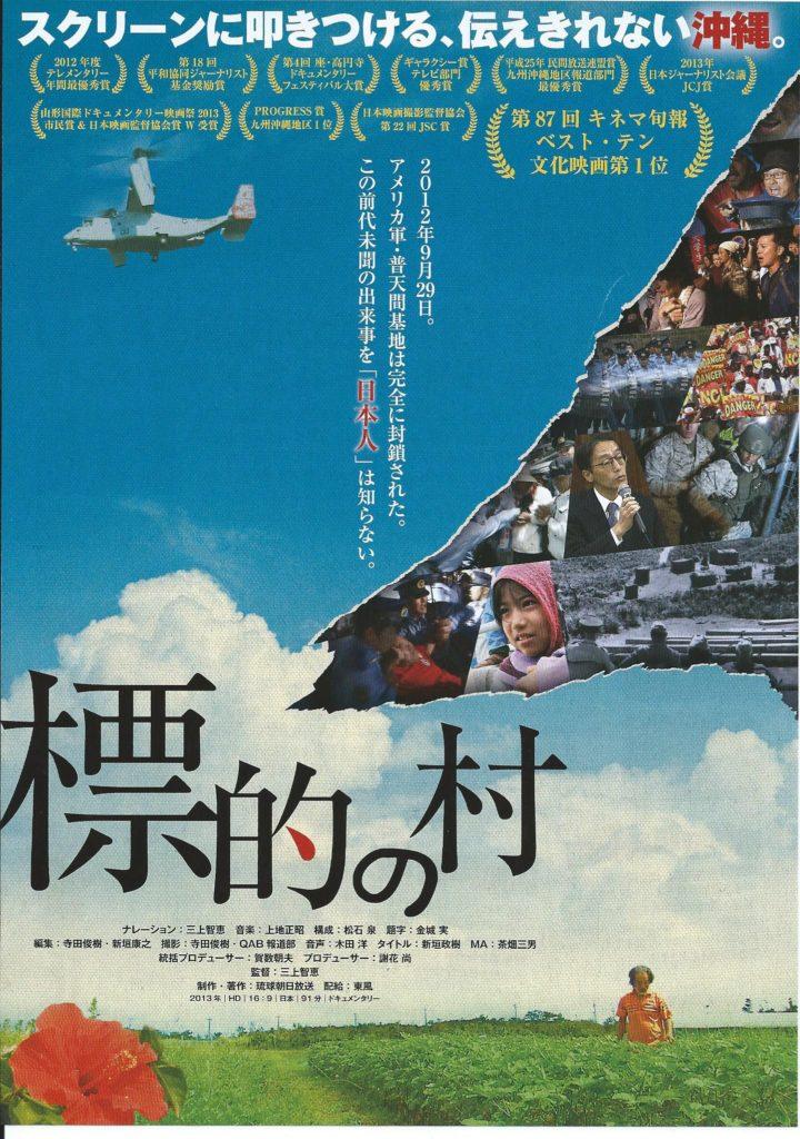 ヒューマン ドキメンタリー映画祭<阿倍野>2014