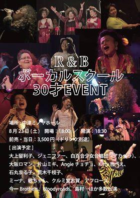 大上瑠璃子・R&B ボーカルスクール30年