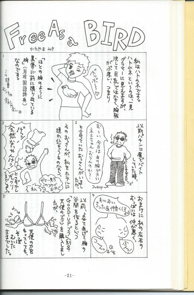 歌姫・「かたやまみきの告白本」