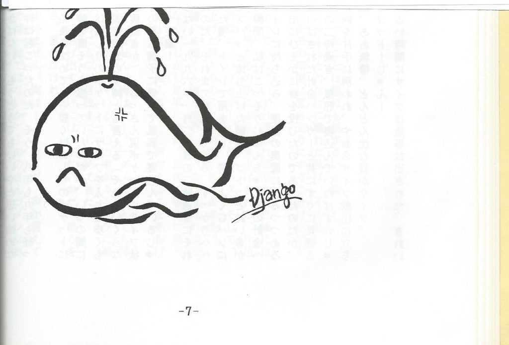 「おったん」と「白鯨」