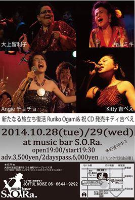 大上瑠璃子・復活ライブ。