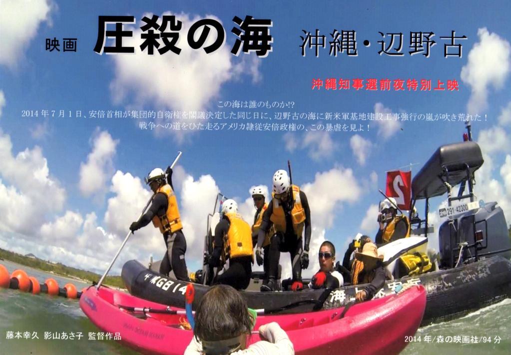 本日・映画「圧殺の海ー沖縄・辺野古」
