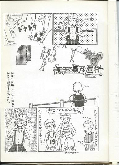 なつかしのP子さんの漫画