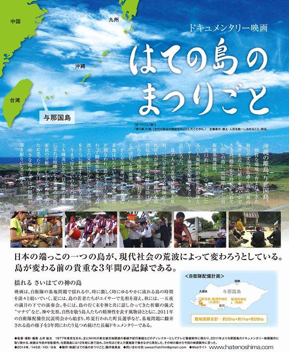 今の沖縄情報