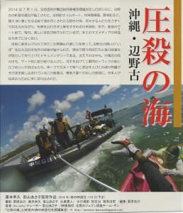 圧殺の海1