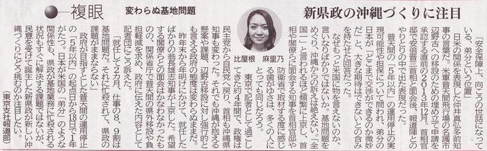沖縄 東京新聞