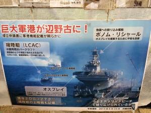 辺野古 沖 大型船