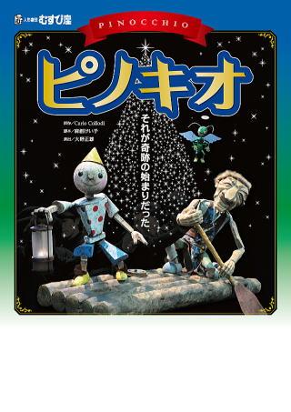 むすび座・「ピノキオ」を孫達と観劇