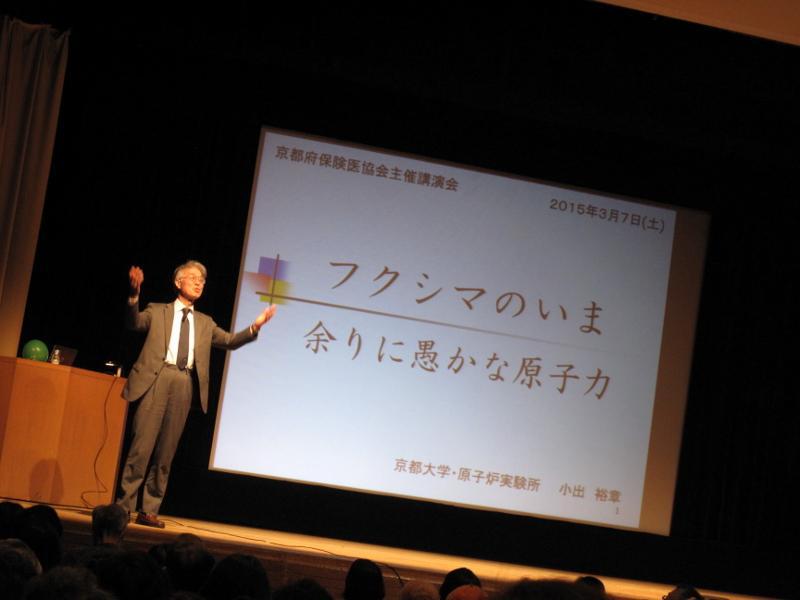 3月7日・小出裕章さん・講演会