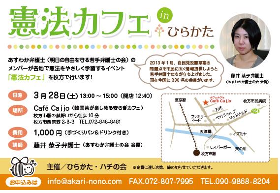 「憲法カフェ」inひらかた・<ハチの会主催>