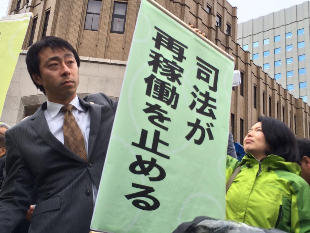 速報・司法が高浜原発再稼動を止める!