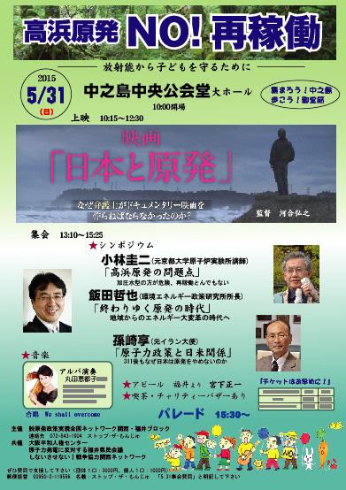 もんじゅの会より・5月31日 高浜原発NO!集会。