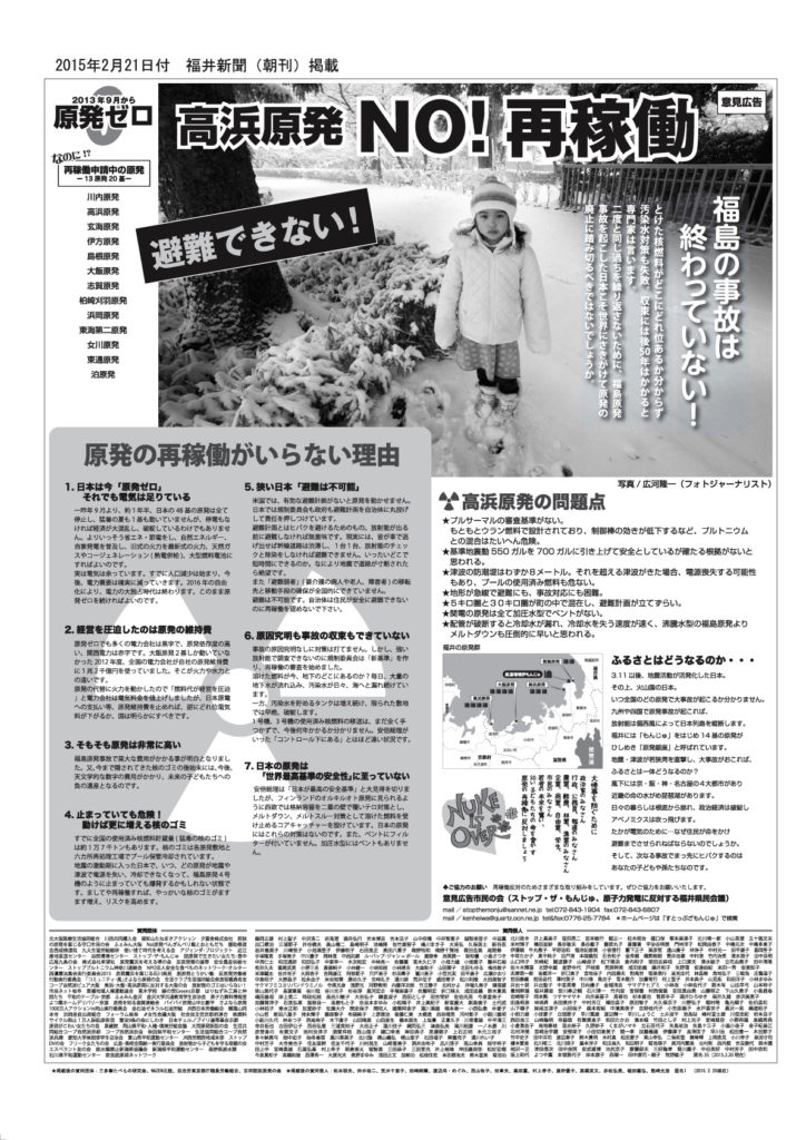 もんじゅの会・福井新聞・2月21日・意見広告