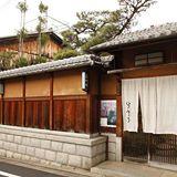 京都を満喫編・1・「阿吽坊」さんの庭
