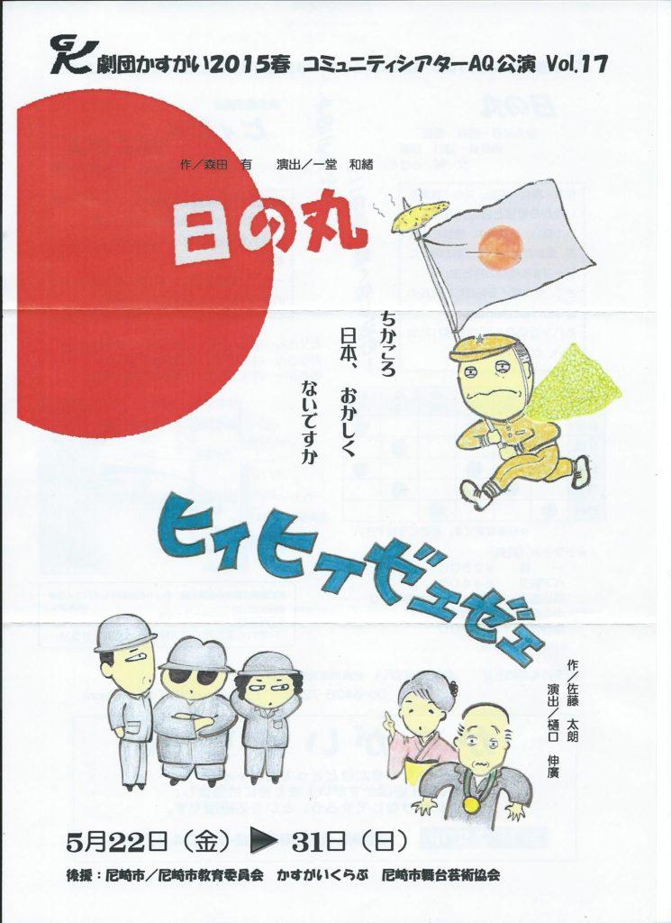「森田有」さんの「日の丸」を劇団かすがいが公演