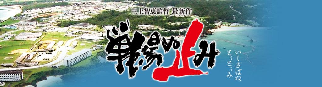 三上智恵監督の映画・先行上映・5/23劇場ポレポレにて。