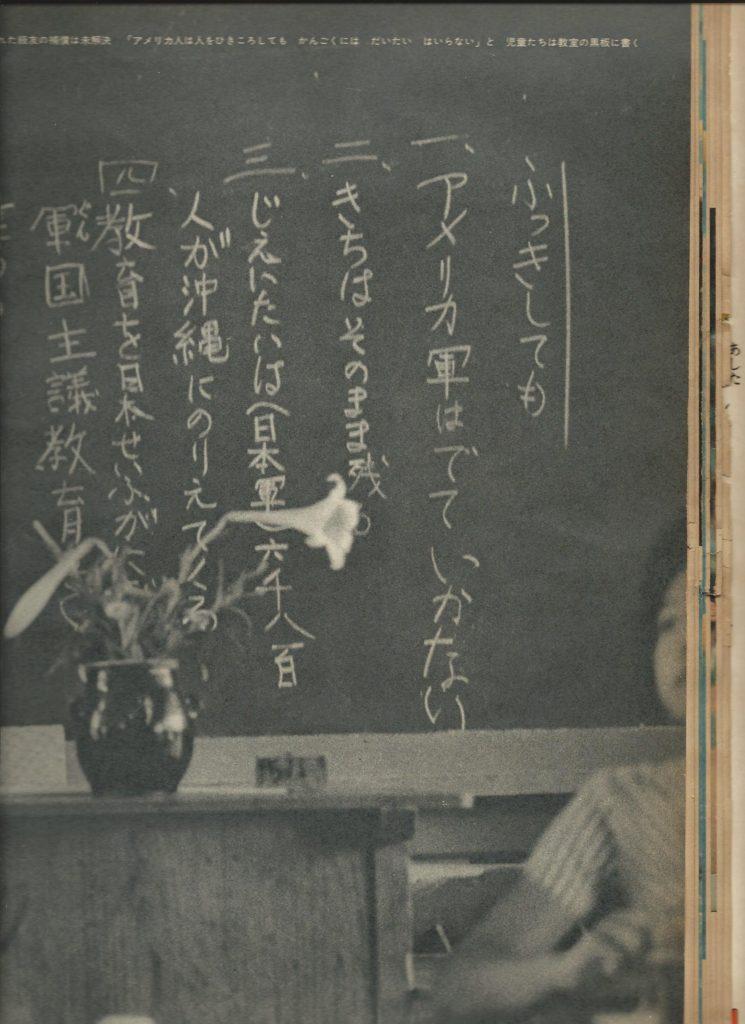 1972・12・20 「アサヒグラフ」吹きまくったニュースの嵐3