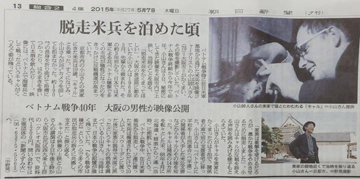 小山さんの貴重な映像と講演