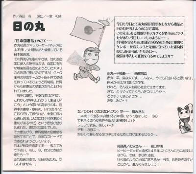 劇団かすがい・森田作「日の丸」公演