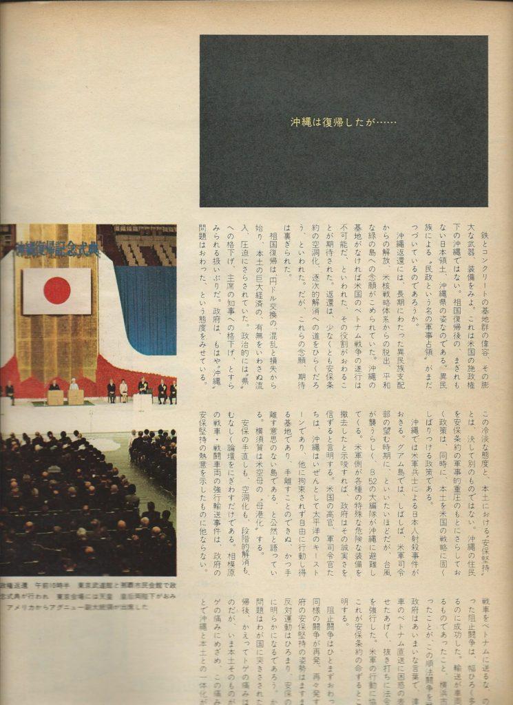 1972年・「アサヒグラフ」・吹きまくったニュースの嵐・・・1