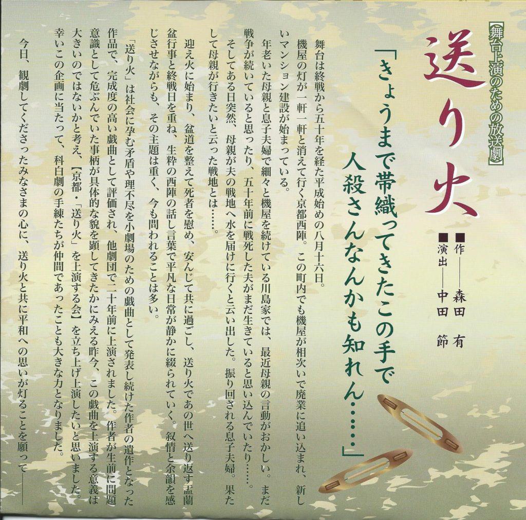 森田 有さん・最後の作品「送り火」