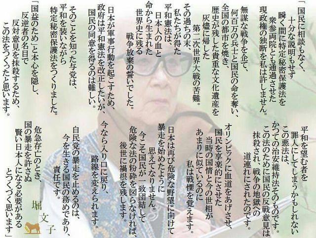 95歳・「堀 文子さん」の言葉