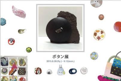 長瀬清美さん・ボタン・グループ展