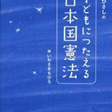 「井上ひさし・ こどもにつたえる日本国憲法」