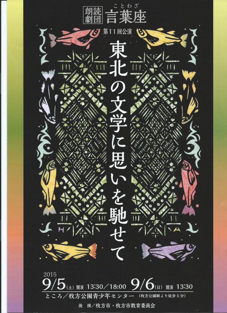 朗読劇団・言葉座公演・東北の文学に思いを馳せて・・