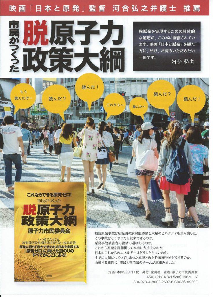 映画「日本と原発」・明日上映会・