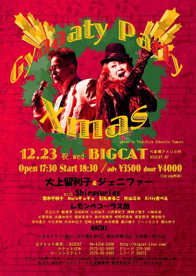 大上瑠璃子 クリスマス・ライブ