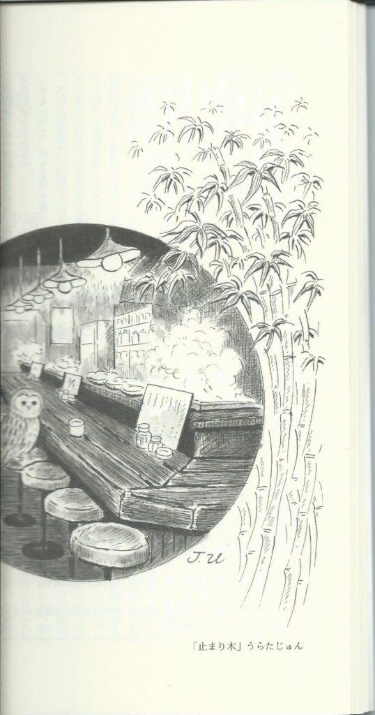 私小説作家・川崎彰彦さんの世界