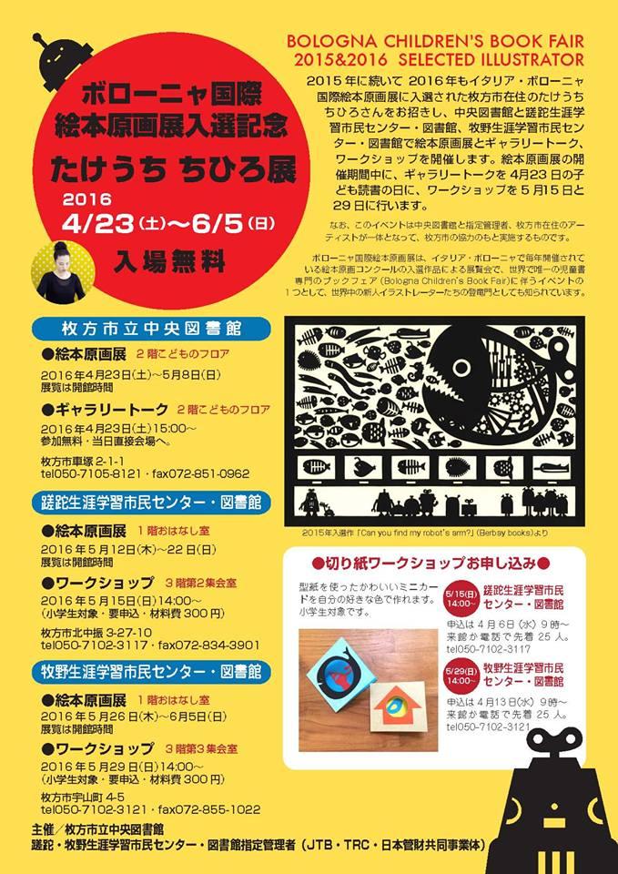 たけうちちひろ・絵本原画展・枚方で開催。