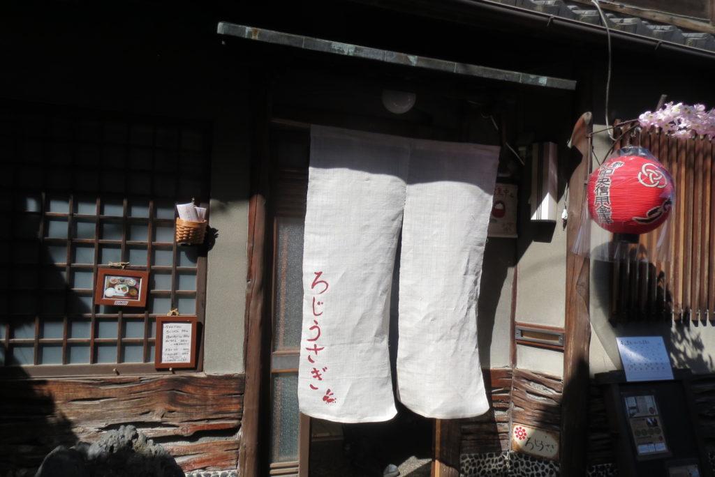 宮川町で見つけた町家カフェ・ろじうさぎ