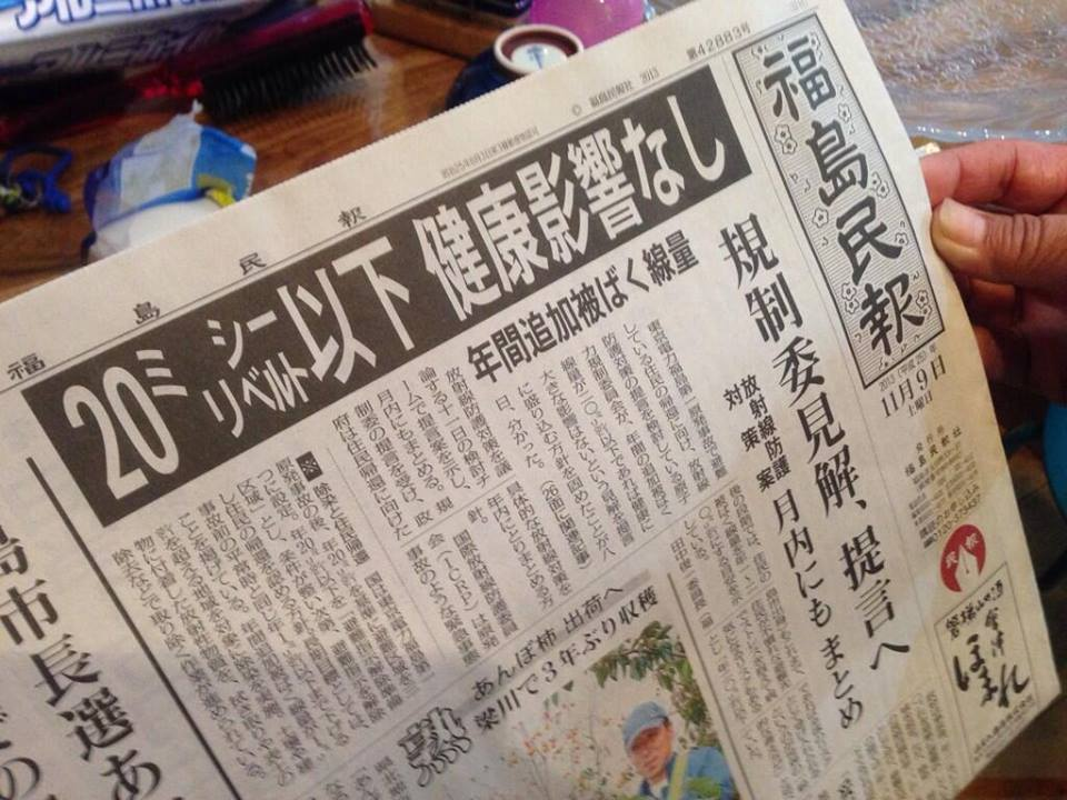 拡散希望として「福島原発の安倍政権の狂気政策」