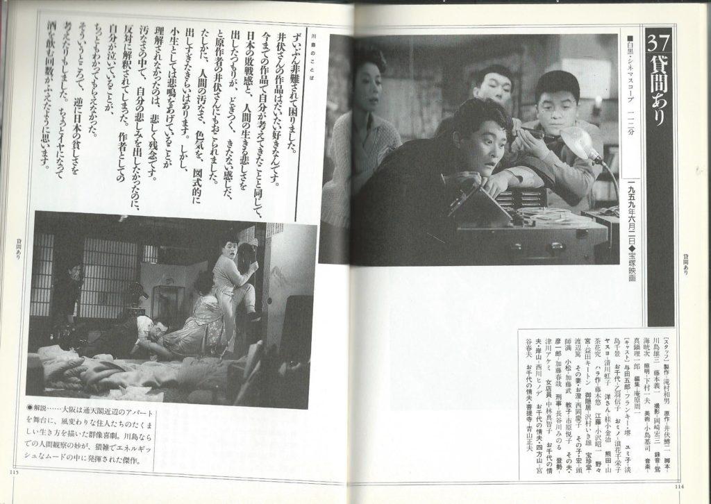 川島雄三映画・フランキー堺没後20年で・・