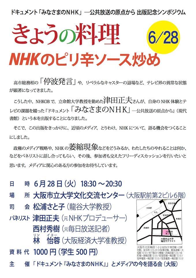 「NHKのピリ辛ソース炒め」と題したシンポジウム