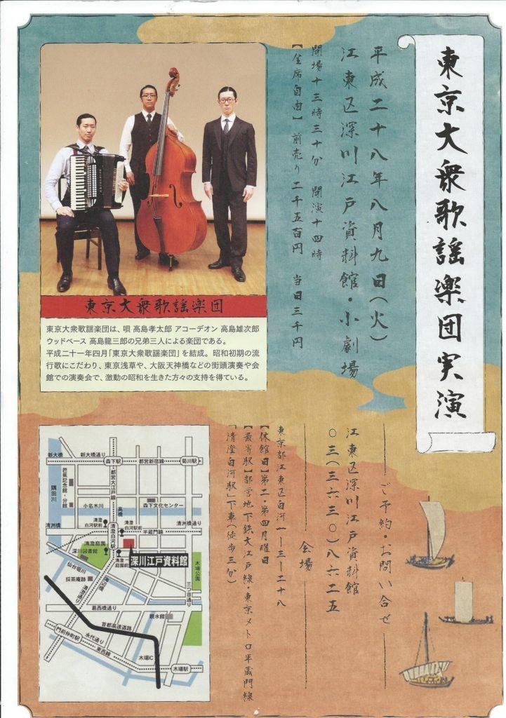 「東京大衆歌謡楽団」のライブ・フジワラビルへ